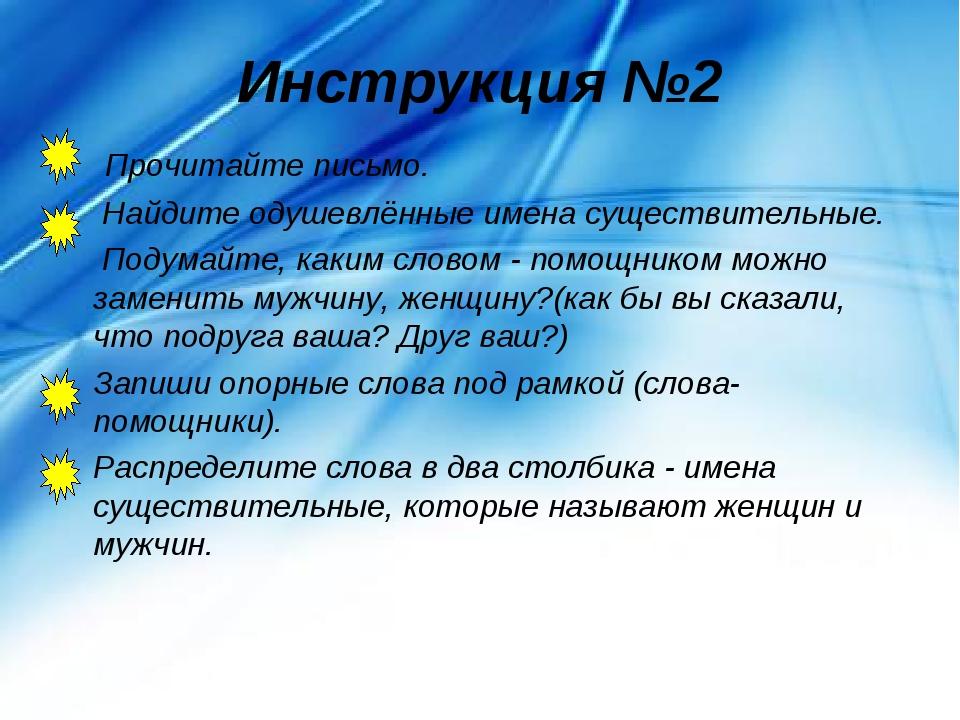 Инструкция №2 Прочитайте письмо. Найдите одушевлённые имена существительные....