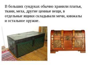 В больших сундуках обычно хранили платья, ткани, меха, другие ценные вещи, в