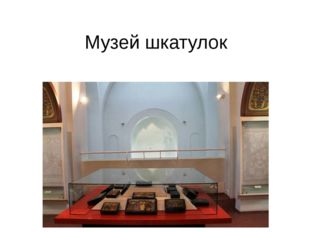 Музей шкатулок