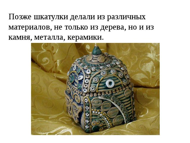 Позже шкатулки делали из различных материалов, не только из дерева, но и из к...