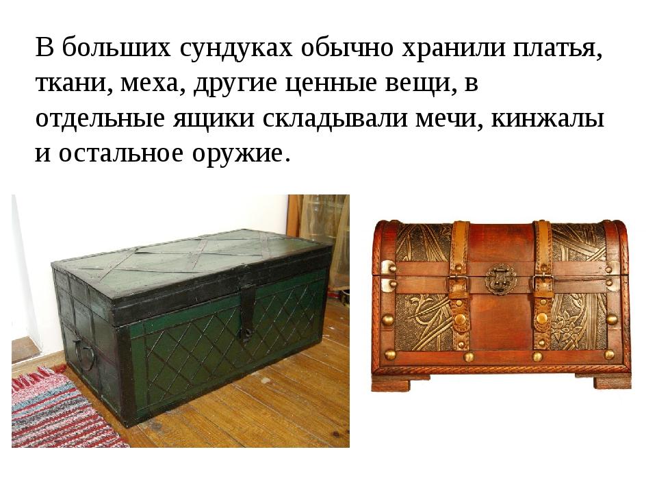 В больших сундуках обычно хранили платья, ткани, меха, другие ценные вещи, в...