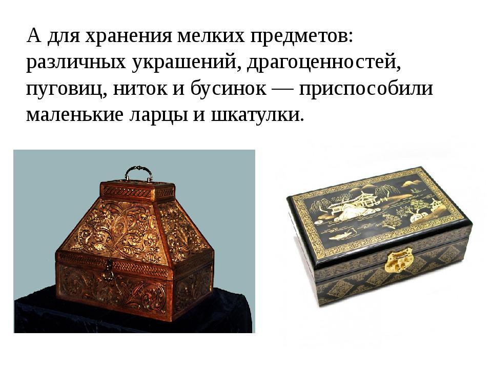 А для хранения мелких предметов: различных украшений, драгоценностей, пуговиц...