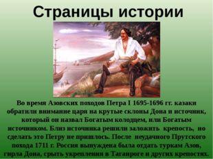 Страницы истории Во время Азовских походов Петра I 1695-1696 гг. казаки обрат