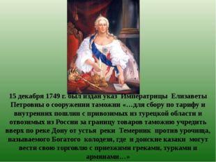 15 декабря 1749 г. был издан указ Императрицы Елизаветы Петровны о сооружении
