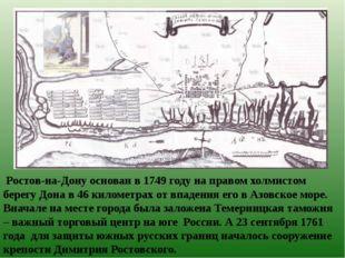Ростов-на-Дону основан в 1749 году на правом холмистом берегу Дона в 46 кило
