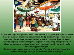 Ростовский порт быстро стал известен в России и за границей, привлекая всё бо