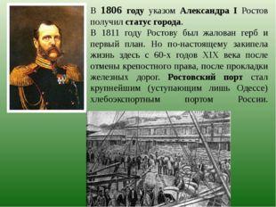 В 1806 году указом Александра I Ростов получил статус города. В 1811 году Рос