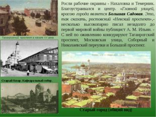 Росли рабочие окраины - Нахаловка и Темерник. Благоустраивался и центр. «Глав