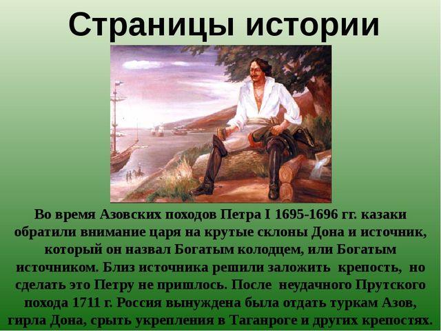 Страницы истории Во время Азовских походов Петра I 1695-1696 гг. казаки обрат...