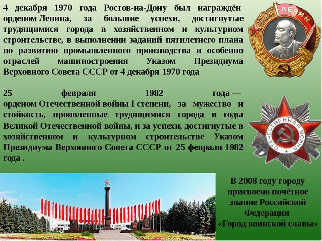 4 декабря 1970 года Ростов-на-Дону был награждёнорденом Ленина, за большие у...