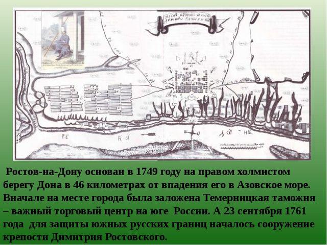 Ростов-на-Дону основан в 1749 году на правом холмистом берегу Дона в 46 кило...