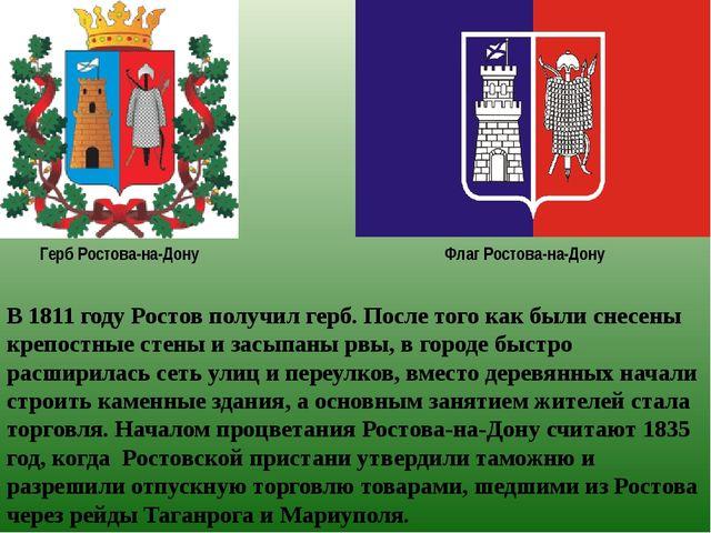 В 1811 году Ростов получил герб. После того как были снесены крепостные стены...