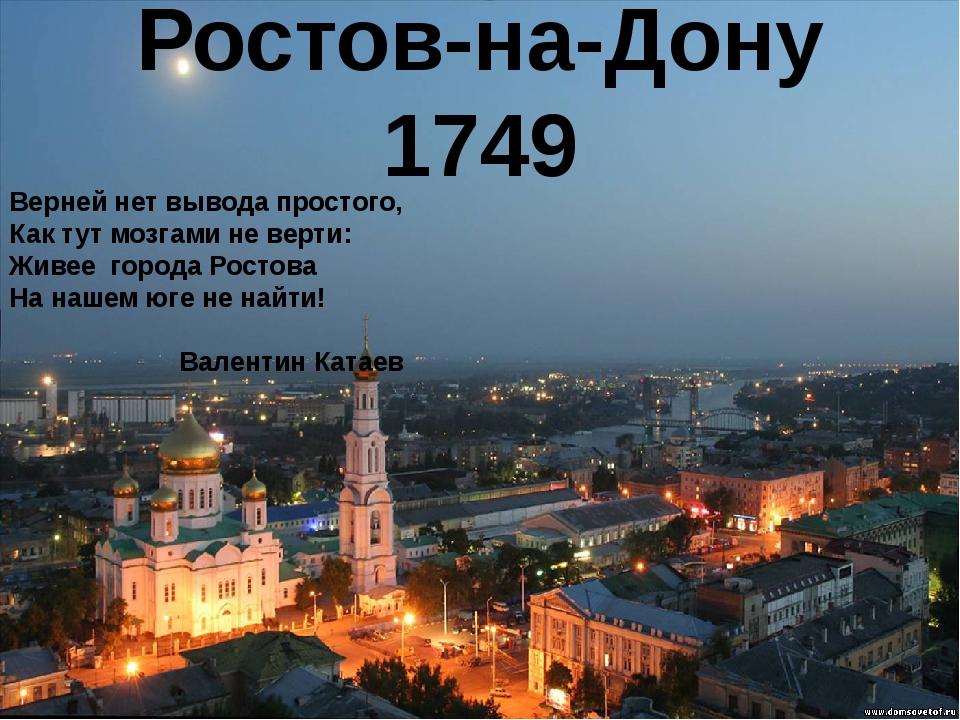 Ростов-на-Дону 1749 Верней нет вывода простого, Как тут мозгами не верти: Жив...