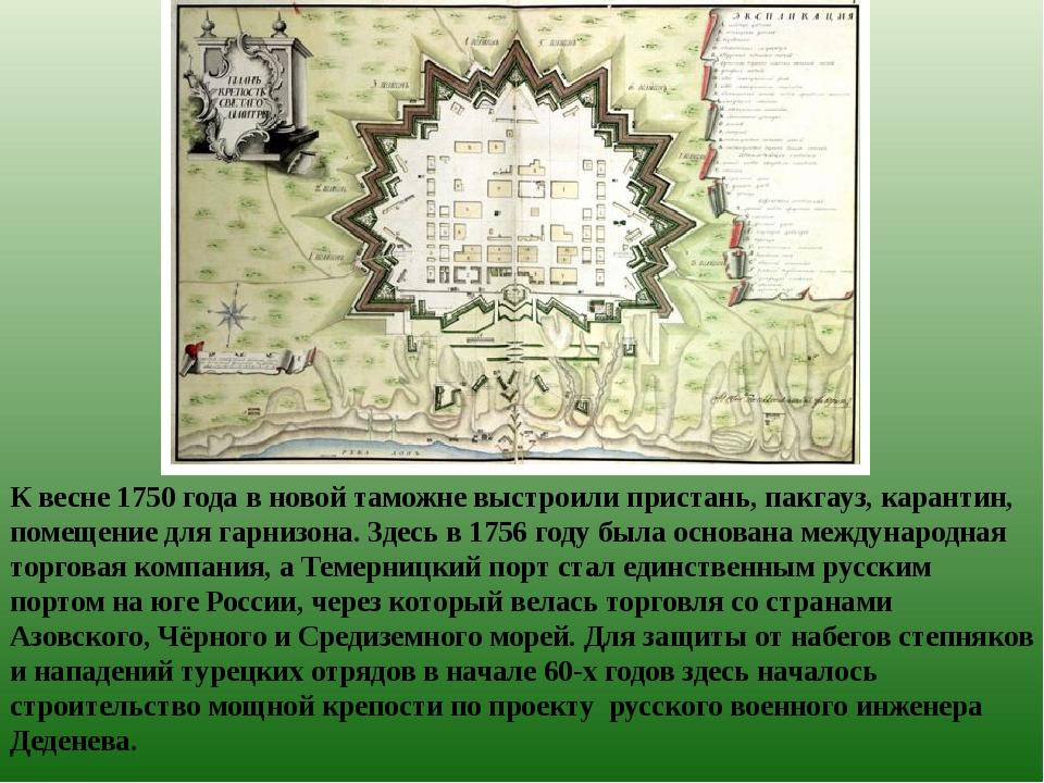 К весне 1750 года в новой таможне выстроили пристань, пакгауз, карантин, поме...