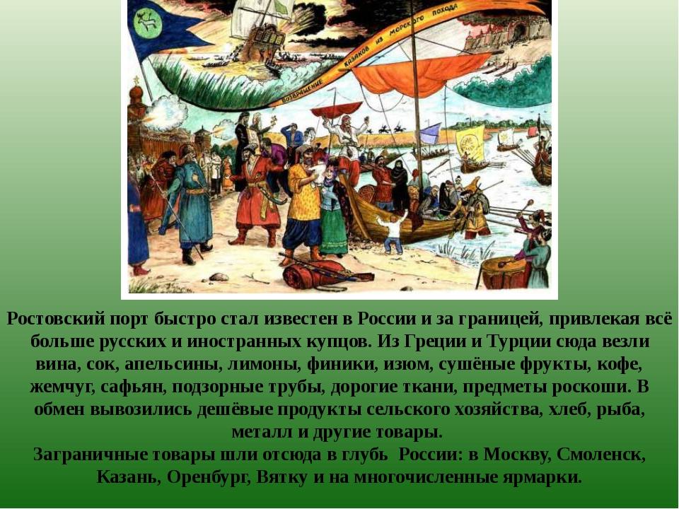 Ростовский порт быстро стал известен в России и за границей, привлекая всё бо...