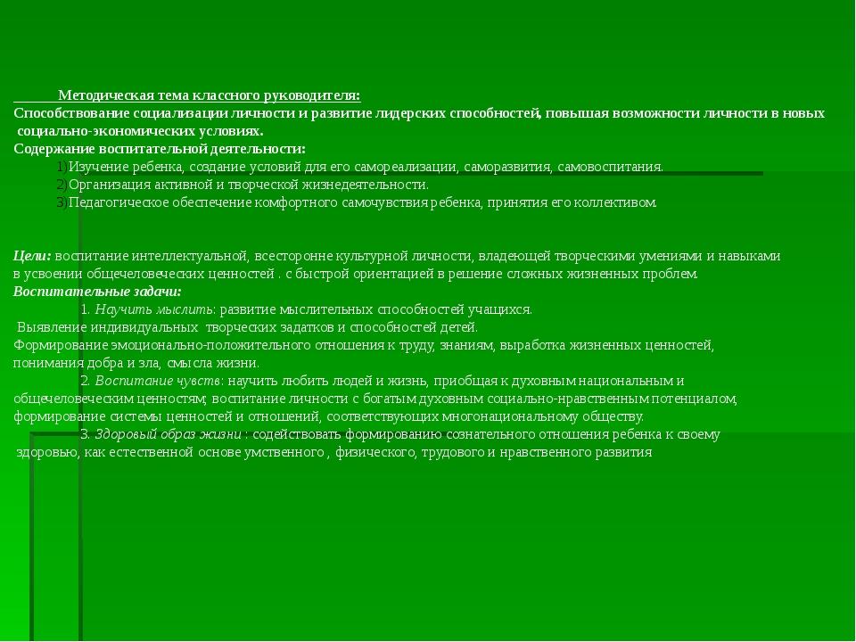 Методическая тема классного руководителя: Способствование социализации лично...
