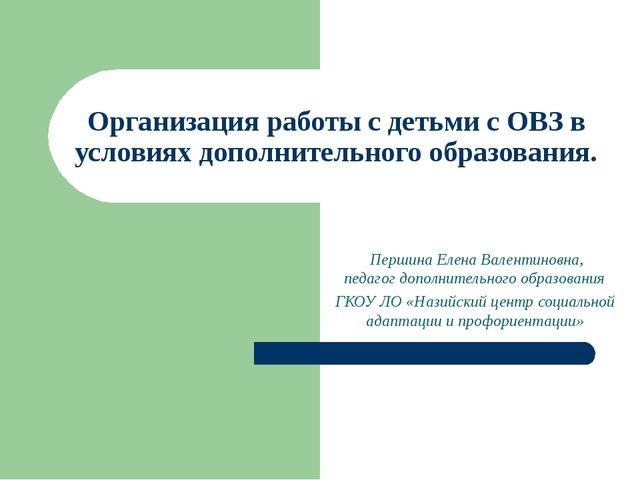 Организация работы с детьми с ОВЗ в условиях дополнительного образования. Пе...
