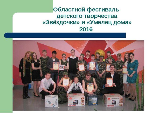 Областной фестиваль детского творчества «Звёздочки» и «Умелец дома» 2016