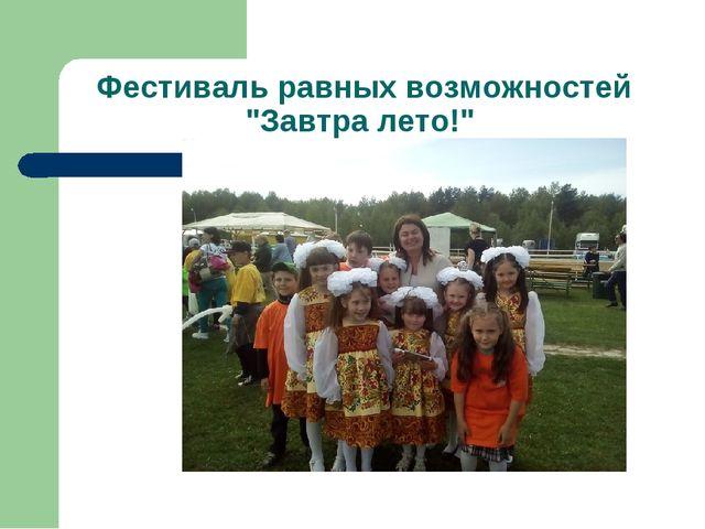 """Фестиваль равных возможностей """"Завтра лето!"""""""