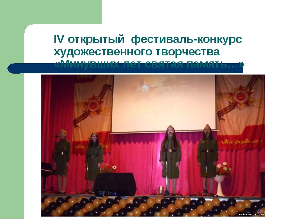 IV открытый фестиваль-конкурс художественного творчества «Минувших лет святая...