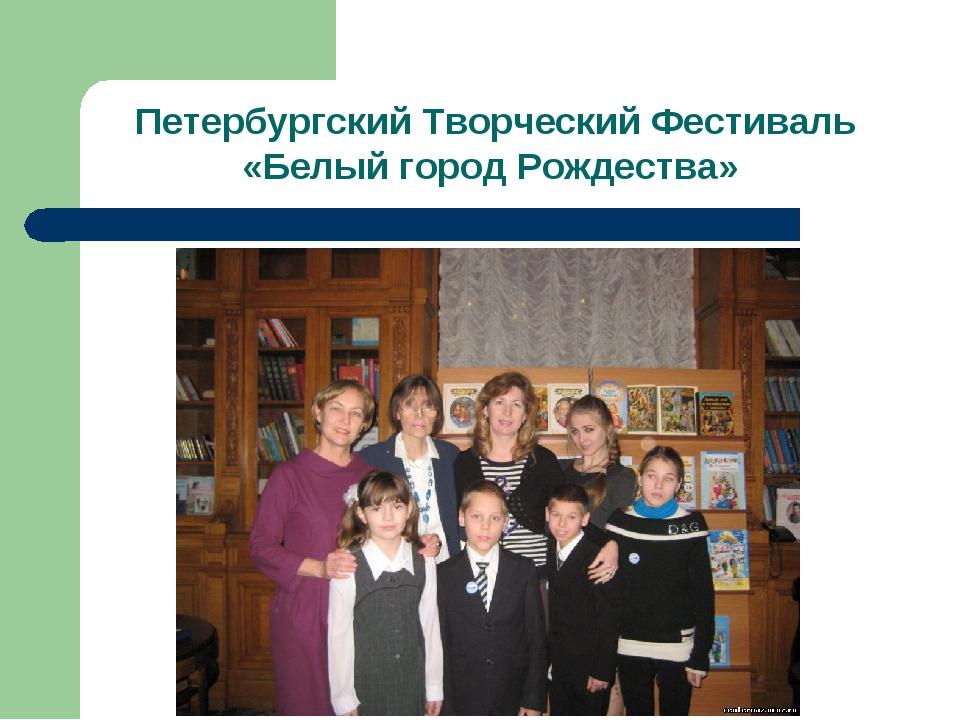 Петербургский Творческий Фестиваль «Белый город Рождества»