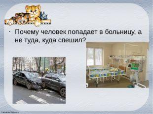 Почему человек попадает в больницу, а не туда, куда спешил? FokinaLida.75@ma