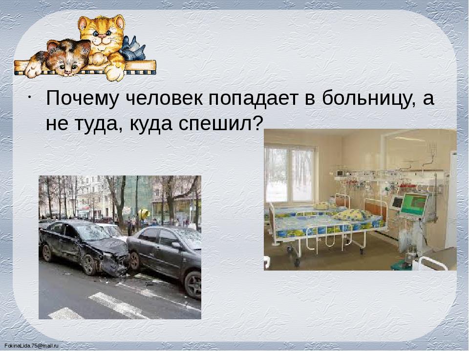 Почему человек попадает в больницу, а не туда, куда спешил? FokinaLida.75@ma...