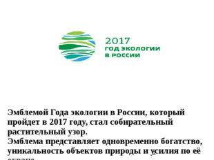 Эмблемой Года экологии в России, который пройдет в 2017 году, стал собирател