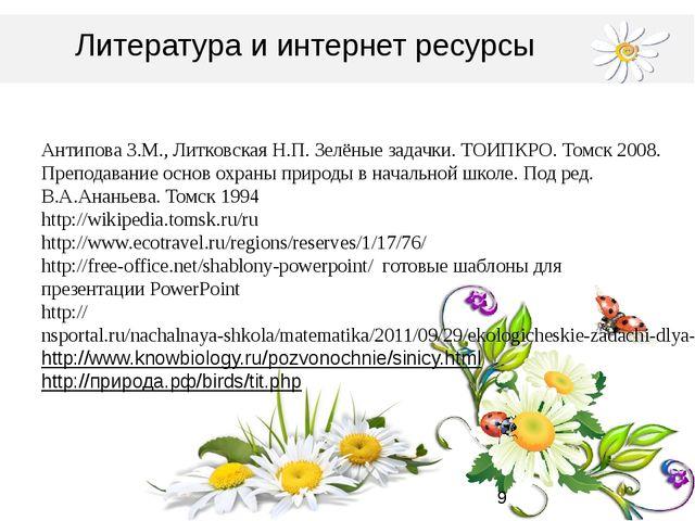 Литература и интернет ресурсы Антипова З.М., Литковская Н.П. Зелёные задачки...