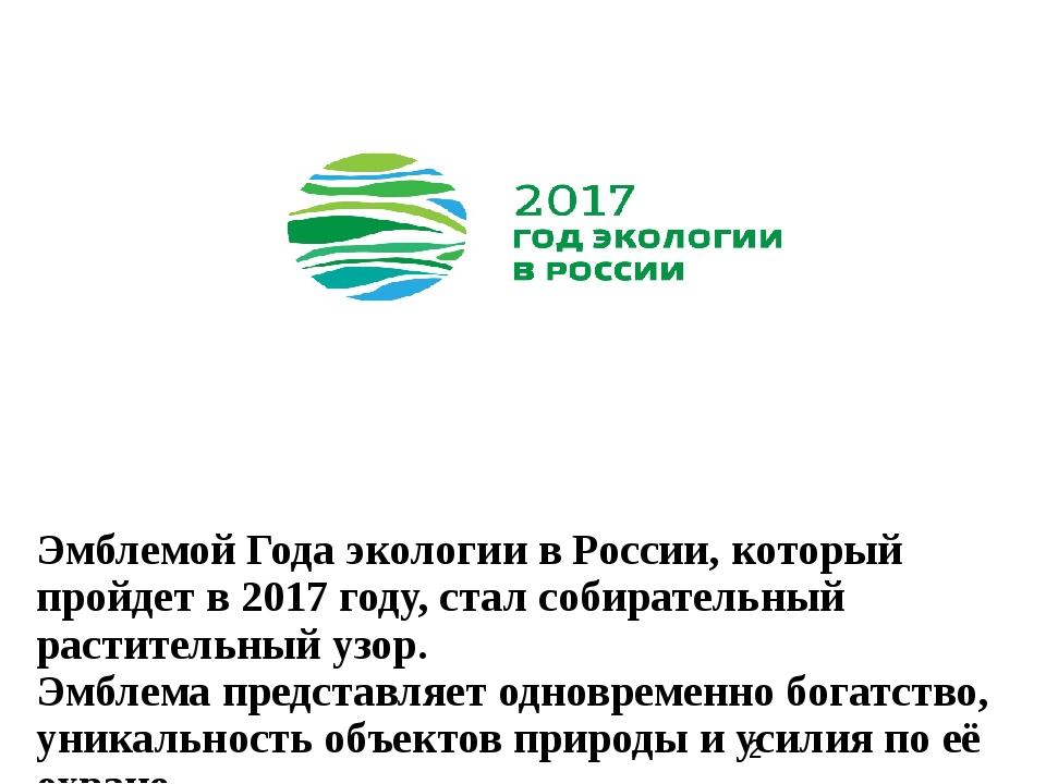 Эмблемой Года экологии в России, который пройдет в 2017 году, стал собирател...
