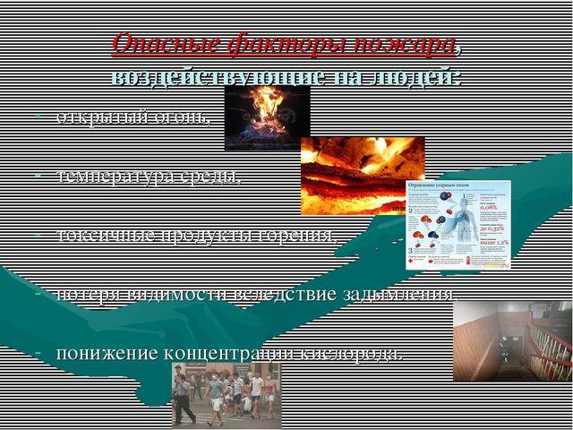Опасные факторы пожара, воздействующие на людей: открытый огонь, температура...