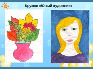 Кружок «Юный художник»