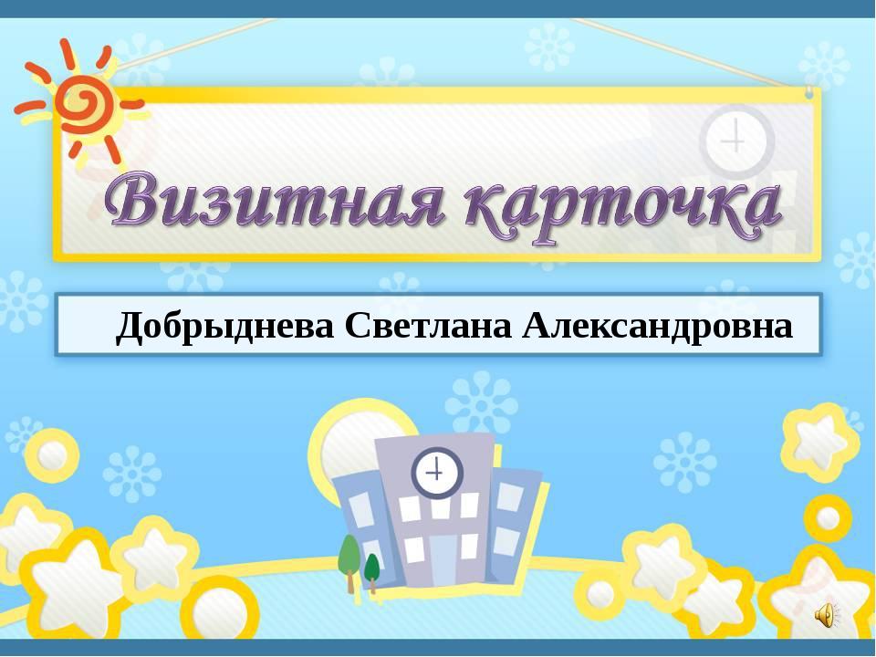 Добрыднева Светлана Александровна