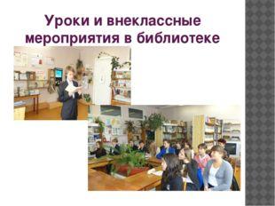 Уроки и внеклассные мероприятия в библиотеке