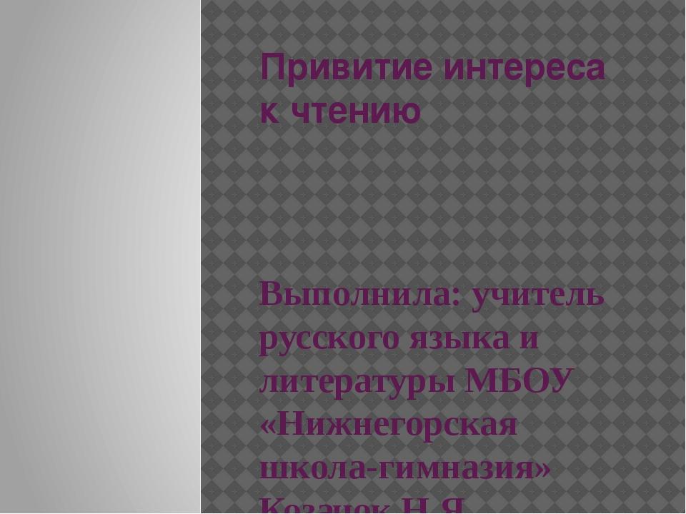 Привитие интереса к чтению Выполнила: учитель русского языка и литературы МБО...