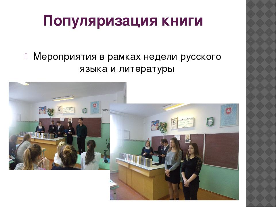 Популяризация книги Мероприятия в рамках недели русского языка и литературы