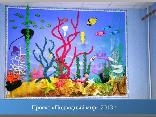 Проект «Подводный мир» 2013 г.