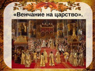 «Венчание на царство».