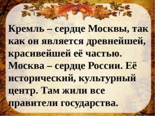 Кремль – сердце Москвы, так как он является древнейшей, красивейшей её частью