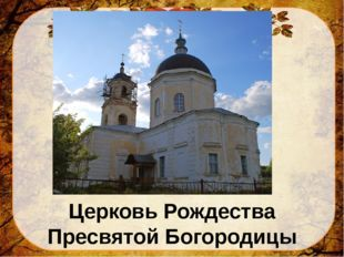 ЦерковьРождества Пресвятой Богородицы