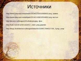 Источники http://www.playcast.ru/uploads/2014/11/10/10580652.png рамка http:/