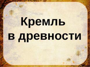 Кремль в древности