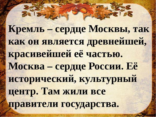 Кремль – сердце Москвы, так как он является древнейшей, красивейшей её частью...