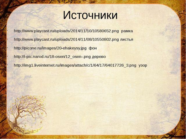 Источники http://www.playcast.ru/uploads/2014/11/10/10580652.png рамка http:/...