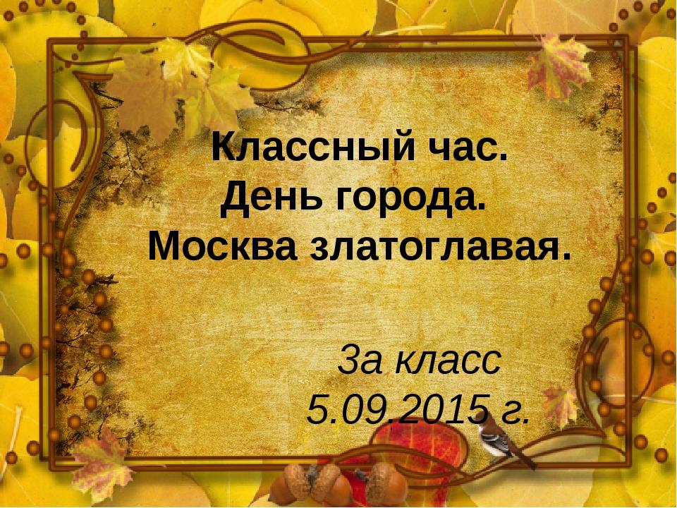 Классный час. День города. Москва златоглавая. 3а класс 5.09.2015 г.