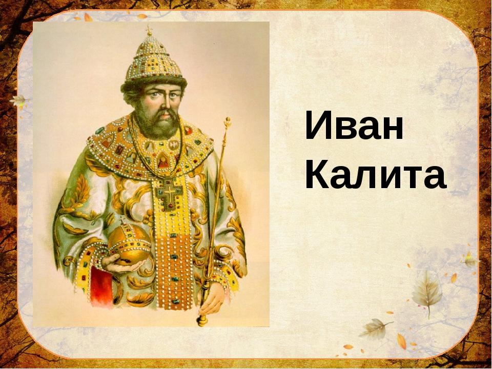Иван Калита