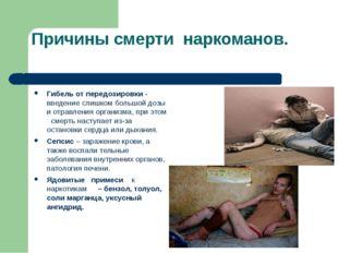 Причины смерти наркоманов. Гибель от передозировки - введение слишком большой