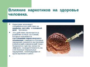 Влияние наркотиков на здоровье человека. Наркотики оказывают специфическое де
