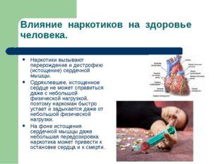 Влияние наркотиков на здоровье человека. Наркотики вызывают перерождение и ди