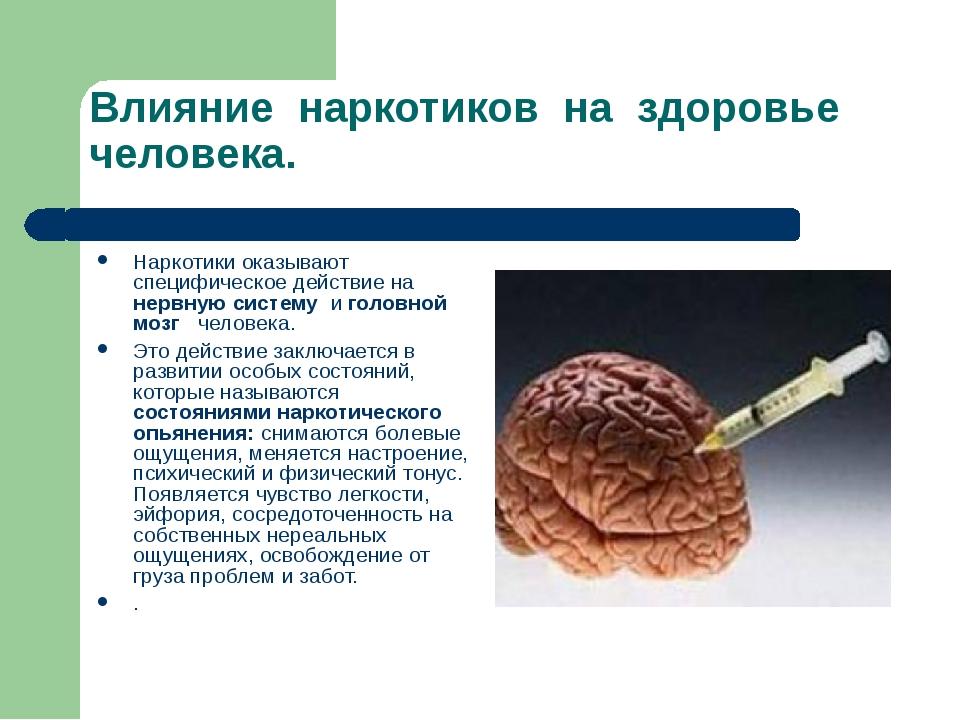 Влияние наркотиков на здоровье человека. Наркотики оказывают специфическое де...